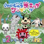 かいじゅうステップワンダバダ第2シリーズ