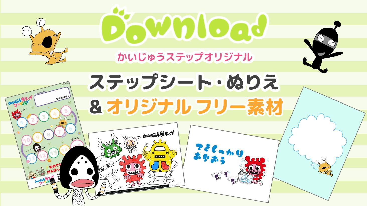 ステップシート・ぬりえ&フリー素材 無料配信開始!