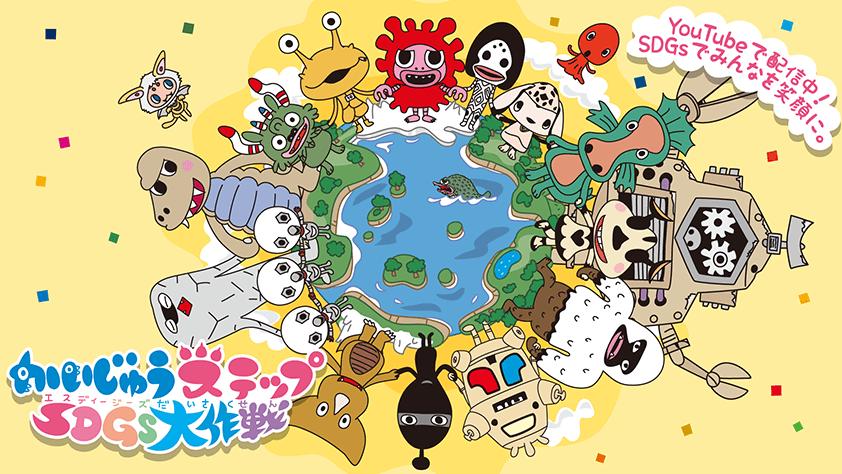 かいじゅうステップSDGS大作戦 Youtubeで配信中!